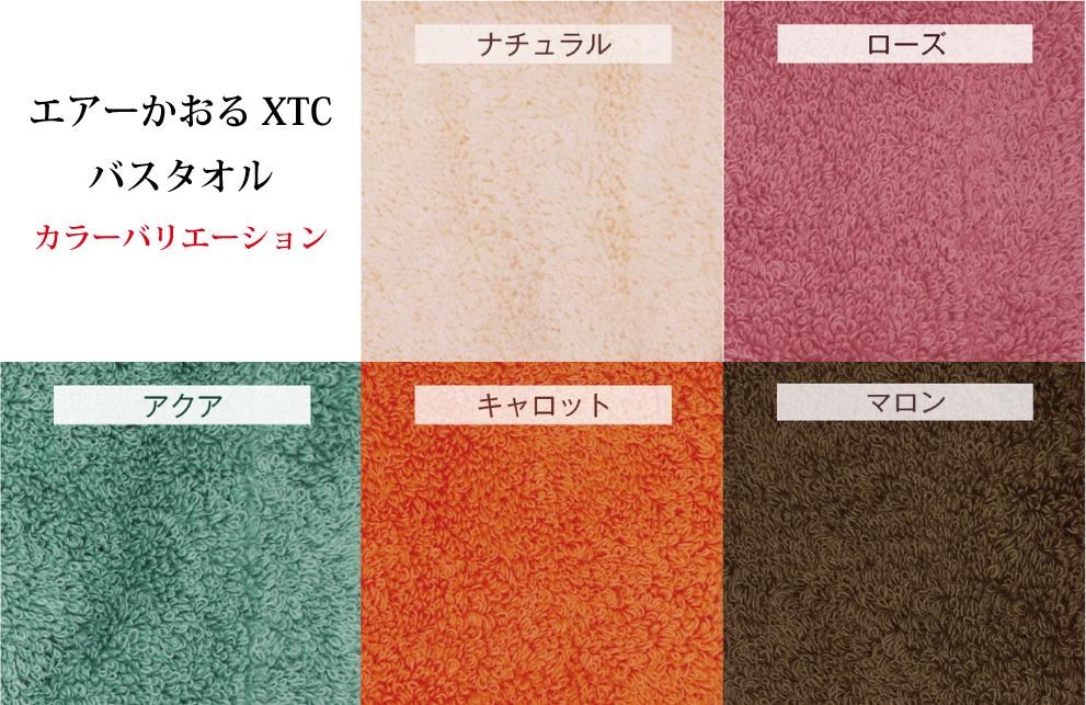 エアーかおるXTC バスタオル(今治製)  浅野撚糸  オーガニックコットン