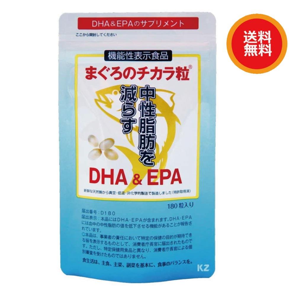 まぐろのチカラ粒  機能性表示食品 DHA&EPA
