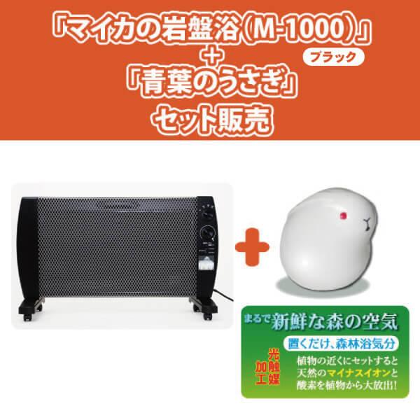 マイカの岩盤浴 M-1000 + 青葉のうさぎ ブラック / 遠赤外線暖房機 / 株式会社エム・エイチ・シー