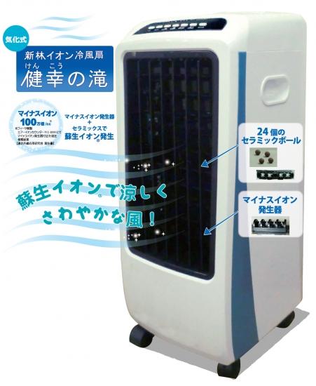 健幸の滝  マイナスイオン冷風扇  株式会社エム・エイチ・シー