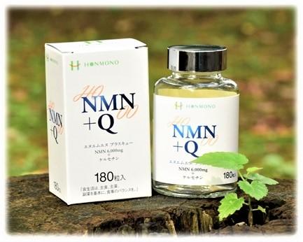 NMN+Q(エヌエムエヌ プラス キュー)180カプセル ニコチンアミド・モノヌクレオチド & ケルセチン 本物研究所