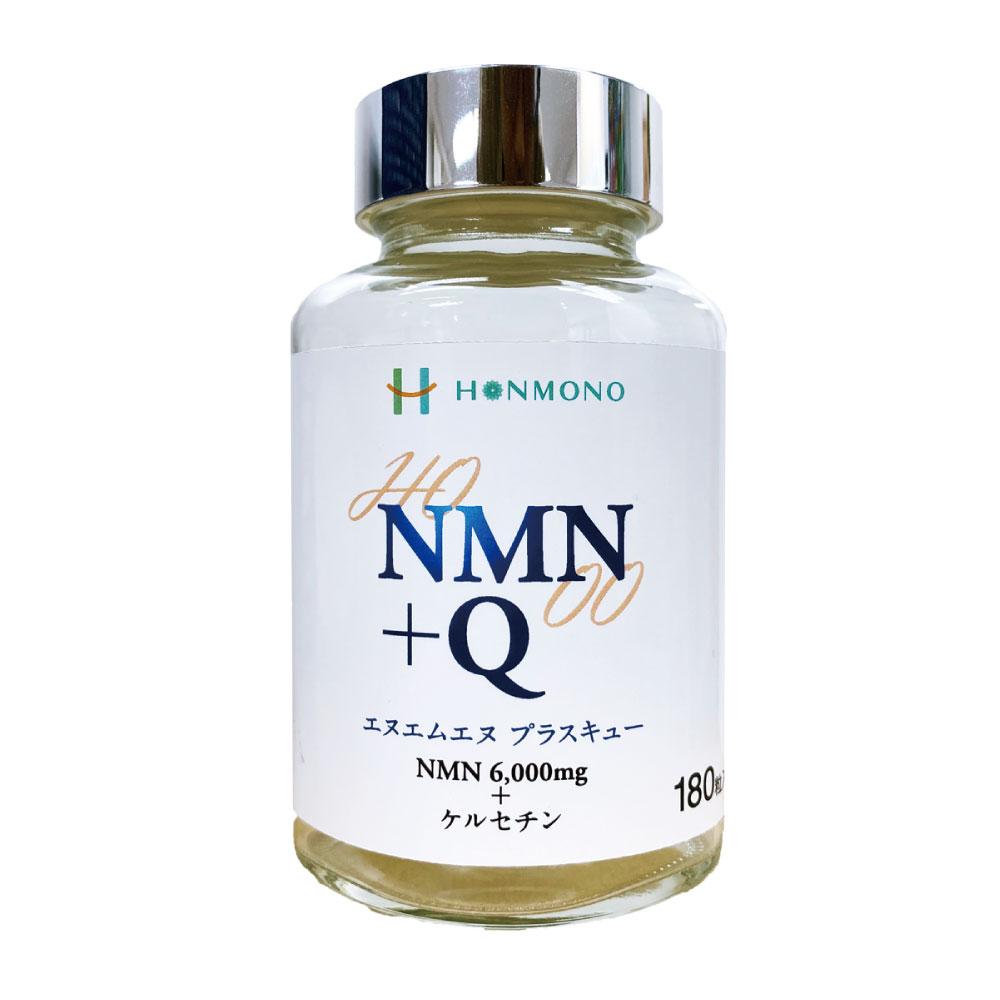 NMN+Q(エヌエムエヌ プラス キュー)180カプセル 10個セット ニコチンアミド・モノヌクレオチド & ケルセチン 本物研究所