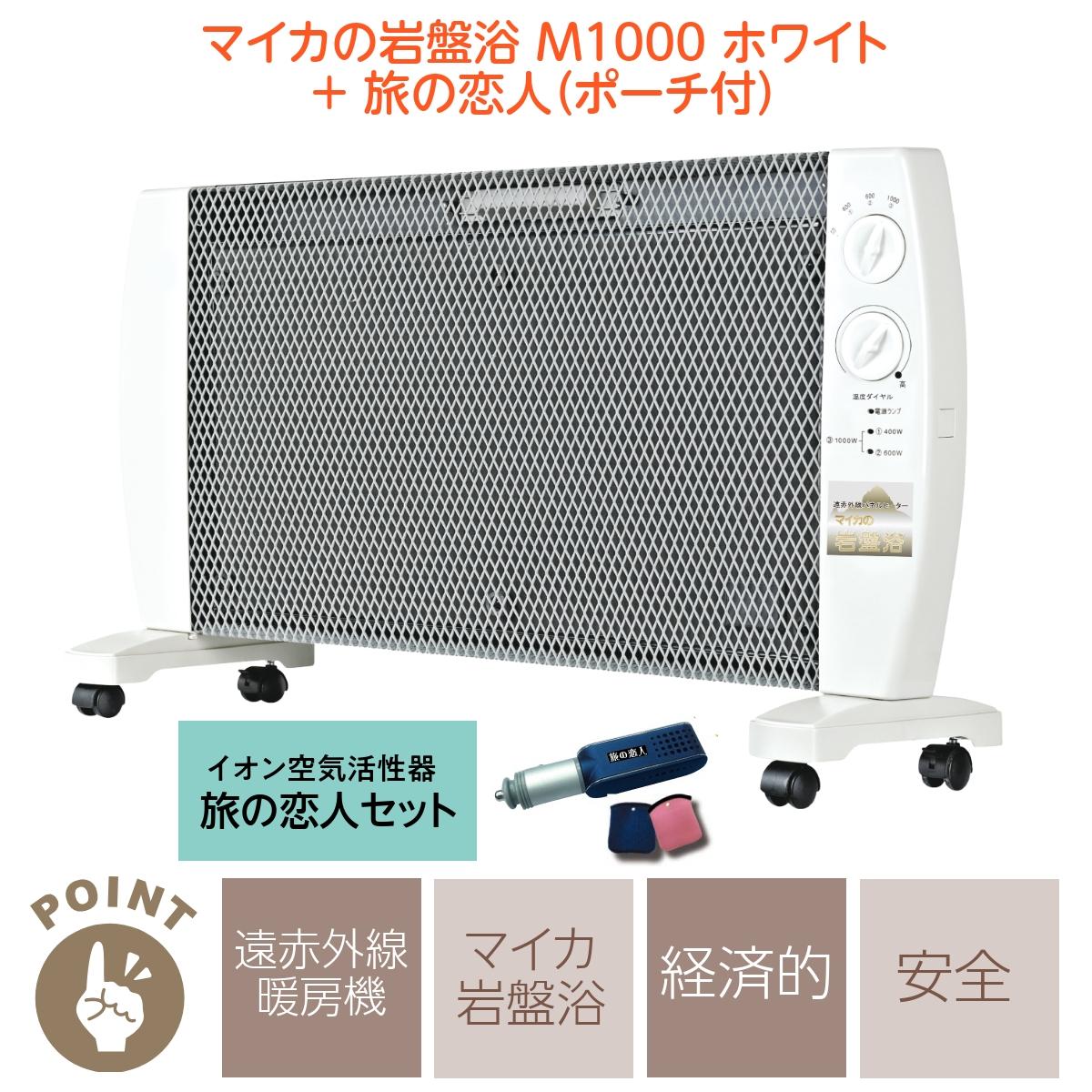 マイカの岩盤浴 M-1000 ホワイト + 旅の恋人(ポーチ付)  遠赤外線暖房機  株式会社エム・エイチ・シー