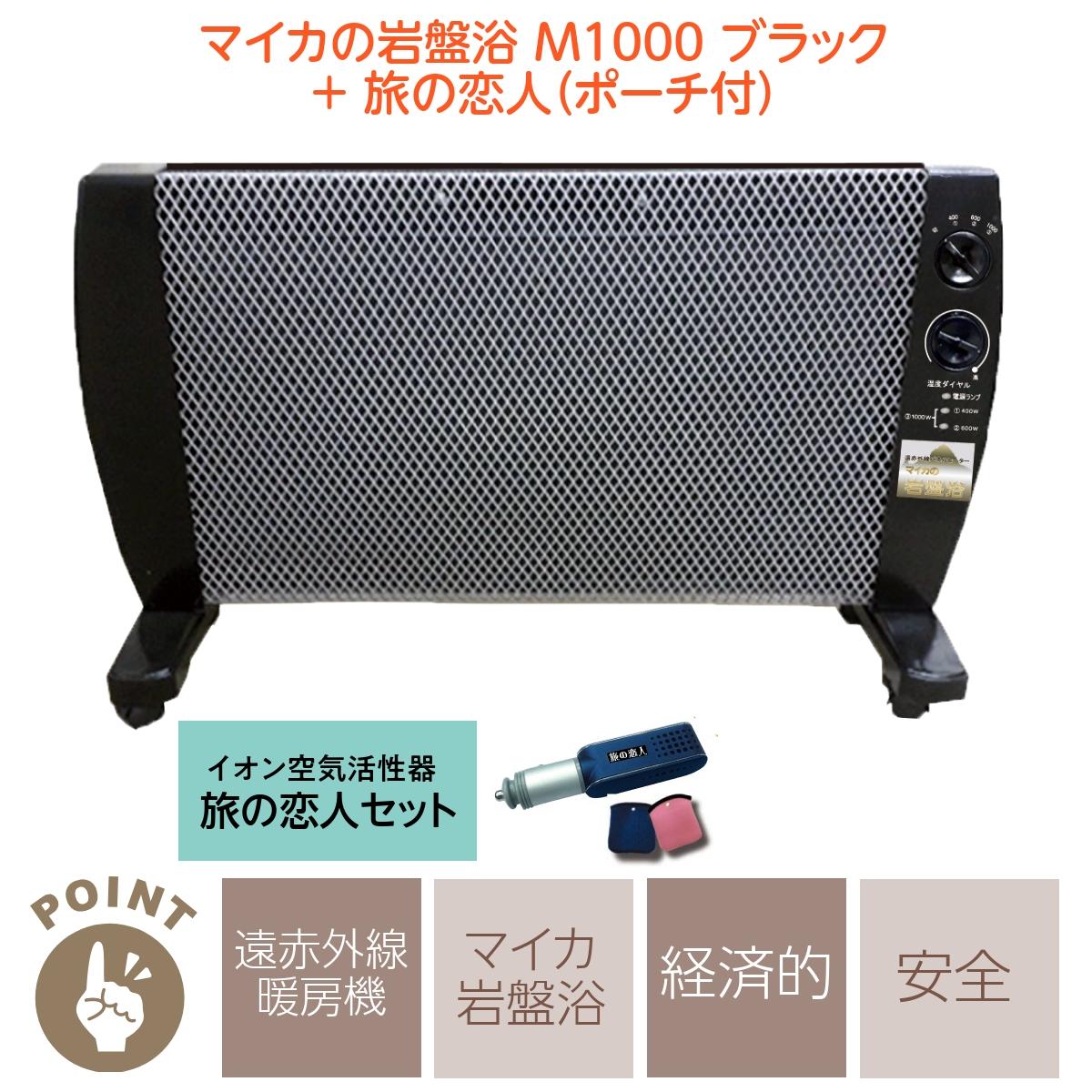 マイカの岩盤浴 M-1000 ブラック + 旅の恋人(ポーチ付)  遠赤外線暖房機  株式会社エム・エイチ・シー