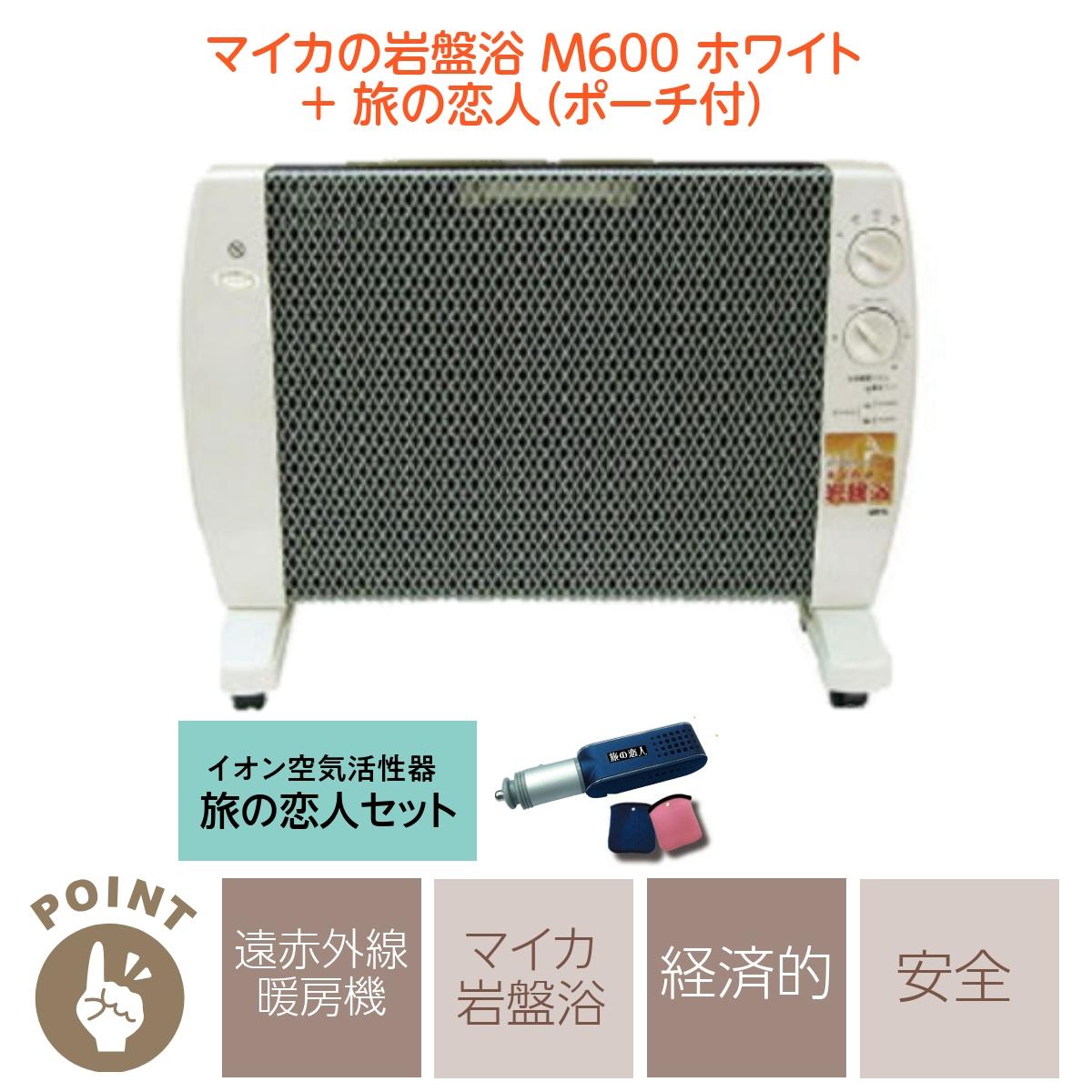 マイカの岩盤浴 M-600 ホワイト + 旅の恋人(ポーチ付)  遠赤外線暖房機  株式会社エム・エイチ・シー