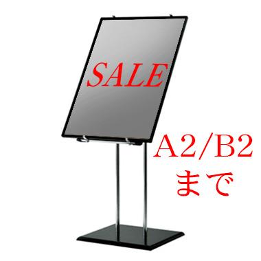 アルモード パネルスタンド 対応サイズ:A2・B2 (未使用・組立時小傷あり)
