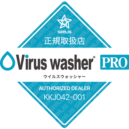 業務用 次亜塩素酸空気清浄機Viruswasher®︎ PRO(ウイルスウォッシャー®︎ プロ)空気除菌消臭&空気清掃
