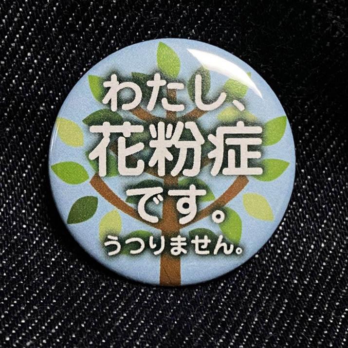 缶バッジ わたし花粉症です。006