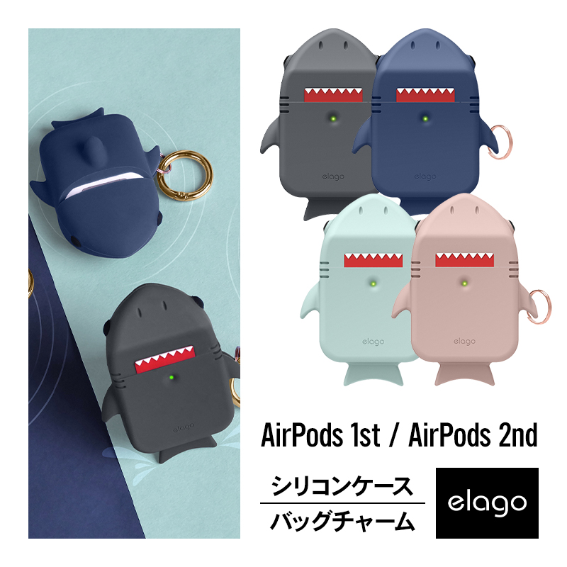 elago SHARK CASE for AirPods /AirPods 2nd Charging / AirPods 2nd Wireless