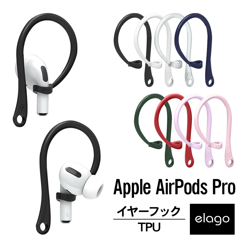 elago EARHOOKS for AirPods Pro