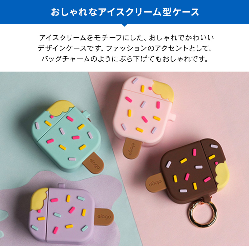 elago ICE CREAM for AirPods /AirPods 2nd Charging / AirPods 2nd Wireless