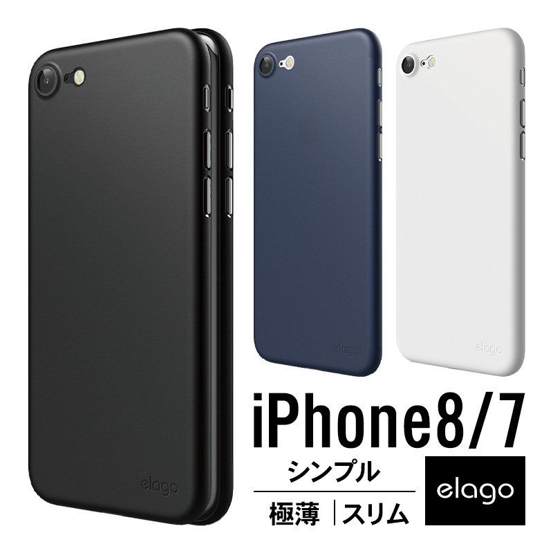 elago S7 INNER CORE for iPhone8/7