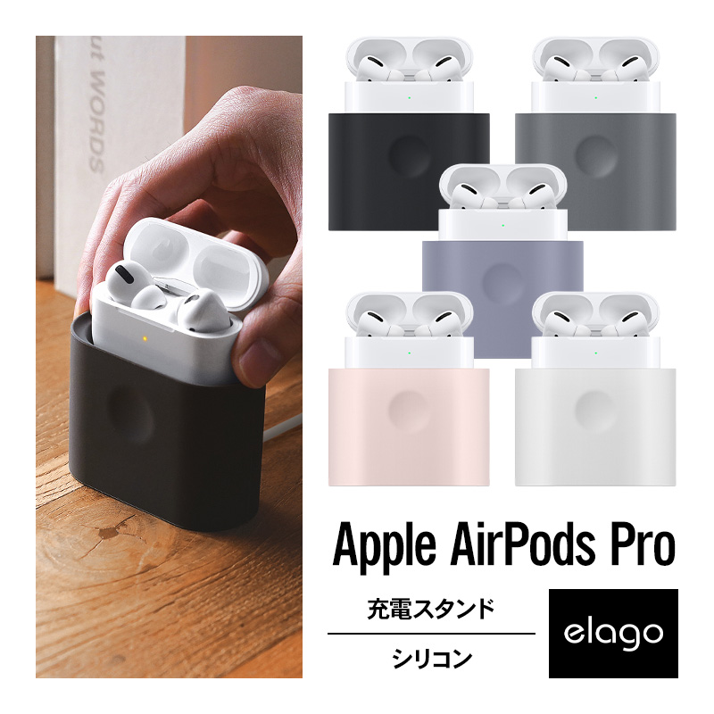 elago CHARGING STATION PRO for AirPods Pro