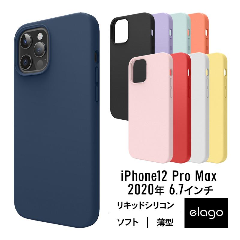 elago SILICONE CASE 2019 for iPhone12 Pro Max