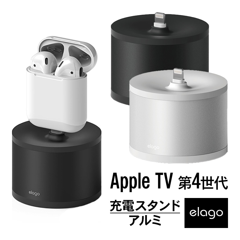 elago D STAND for Apple TV HD/Apple TV 4K