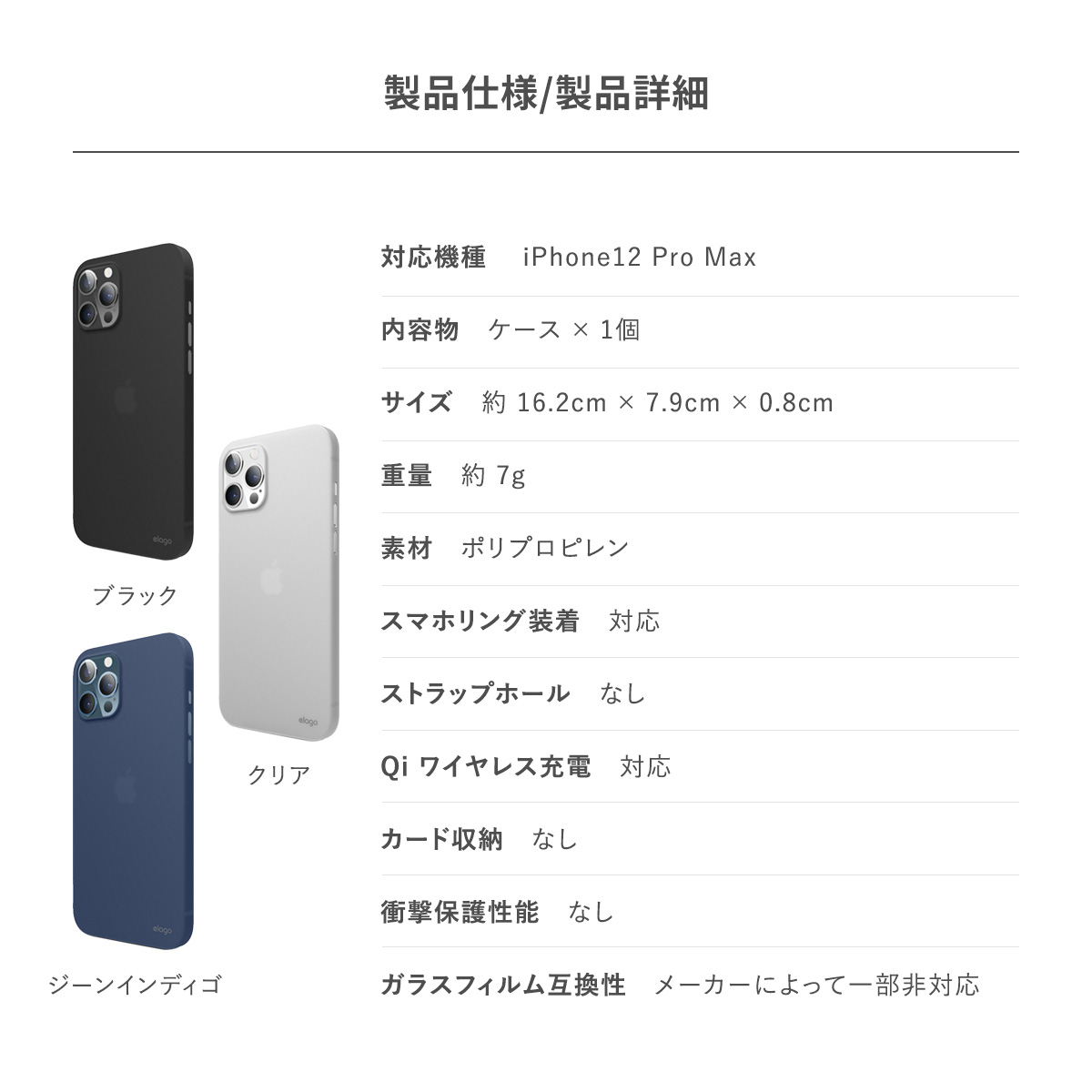 elago INNER CORE 2018 for iPhone12 Pro Max