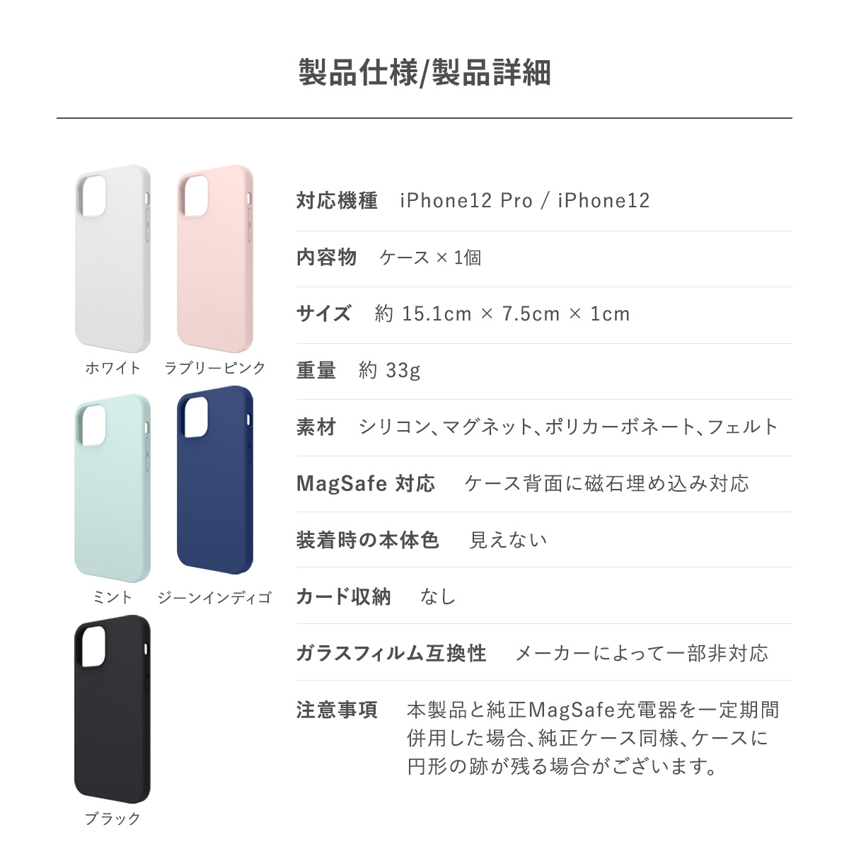 elago MagSafe SOFT SILICONE CASE for iPhone12 Pro / iPhone12