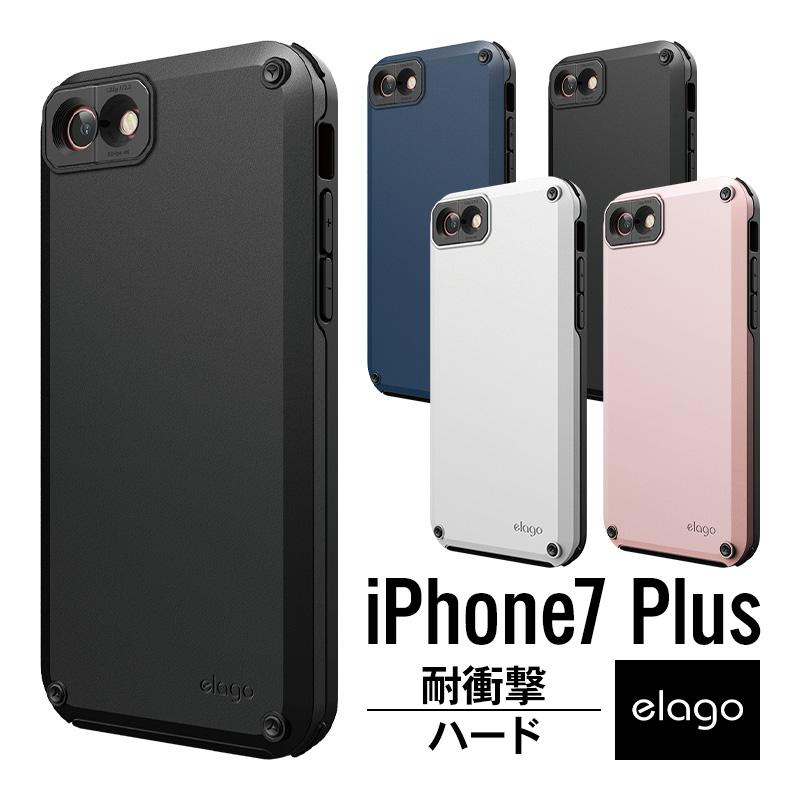elago S7P ARMOR for iPhone7 Plus