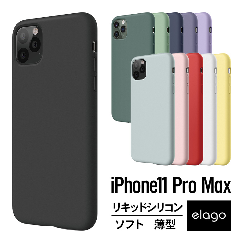 elago SILICONE CASE 2019 for iPhone11 Pro Max