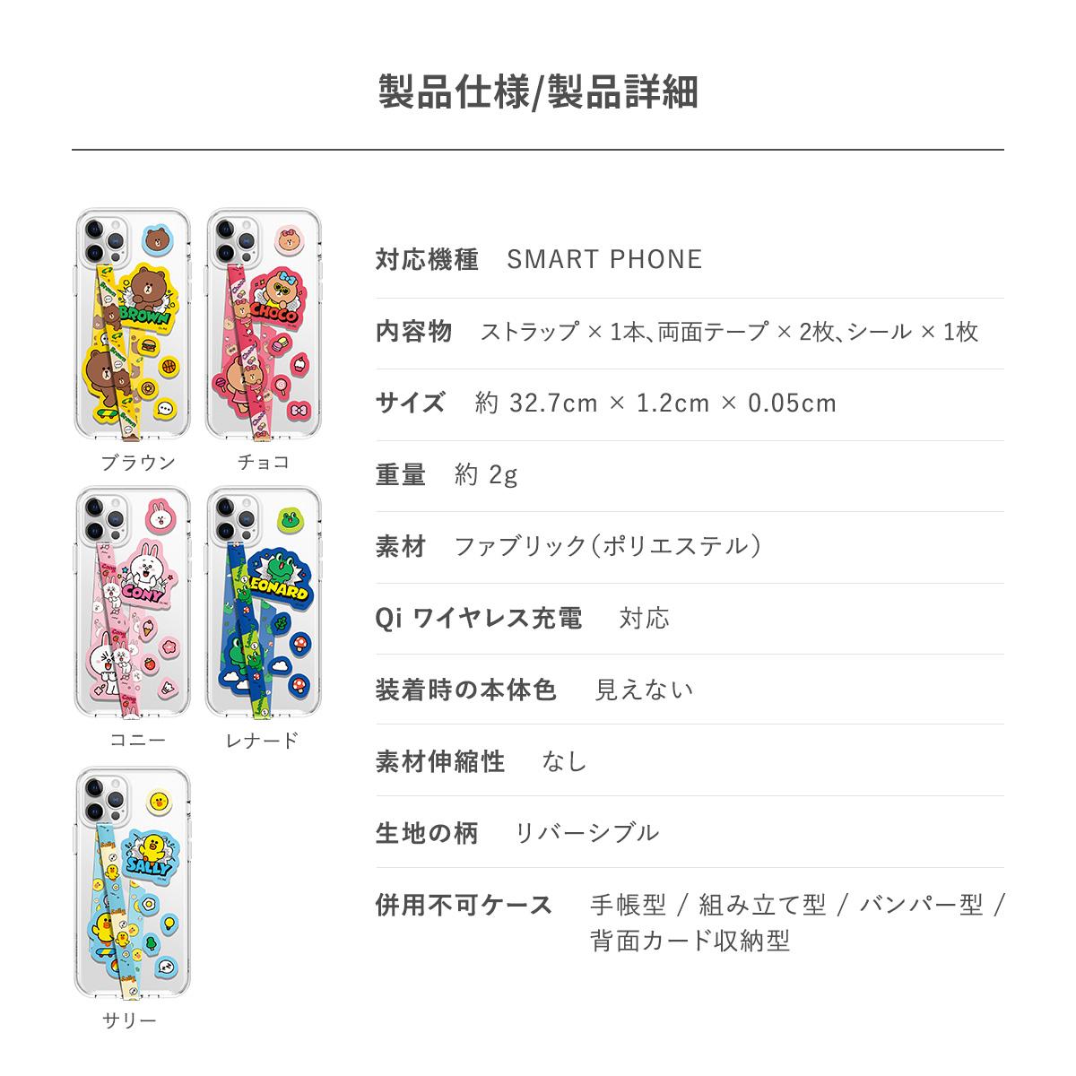 elago LINE FRIENDS COLLABORATION B&F PHONE STRAP for SMART PHONE
