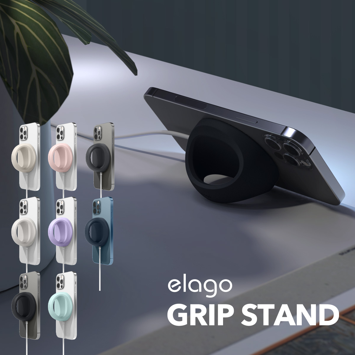 elago GRIP STAND for MagSafe Charger