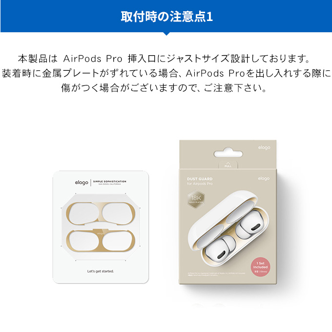elago DUST GUARD for AirPods Pro