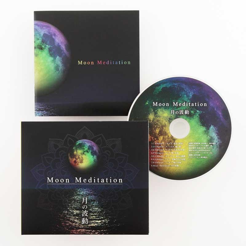Moon Meditation 月の波動