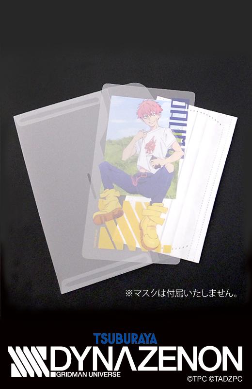 マスクケース(ランダム全5種)【SSSS.DYNAZENON】