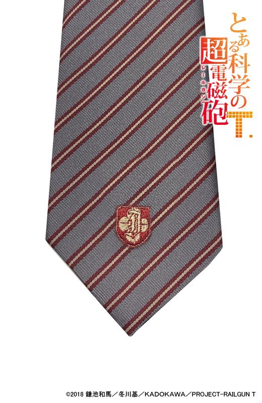 ネクタイ【とある科学の超電磁砲T】