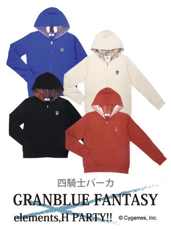四騎士パーカ【GRANBLUE FANTASY】