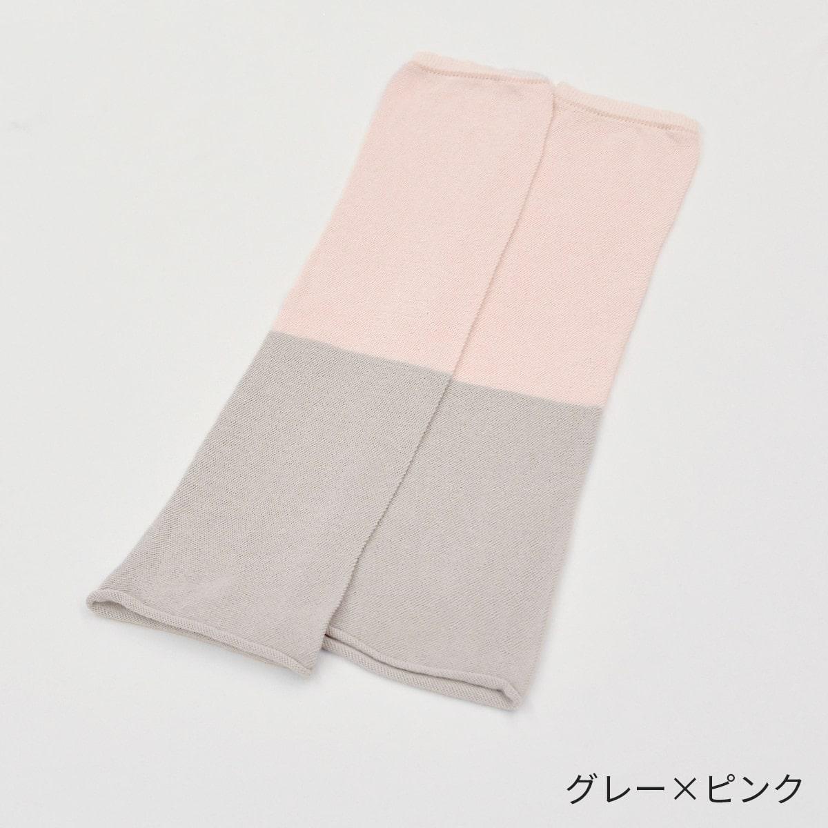 コンフォートハグ 綿麻2トーンアームカバー(ショート)Comfort hugge