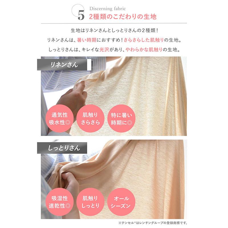 【リリーパレット】 ワキさら♪happyインナー ショート丈お試し2枚セット   #Lilypalette #日本製 #インナー #汗取りインナー #ワキ汗 #レディース #テンセル素材 #リネン素材 #ショート丈