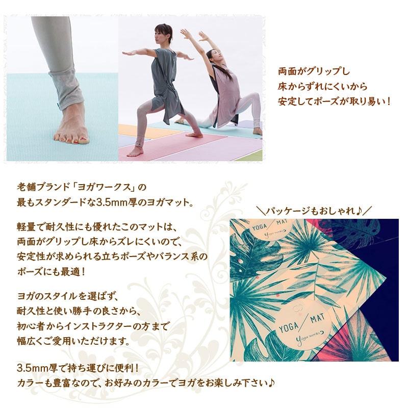 【ヨガワークス】 ヨガマット3.5mm | #yogaworks #ヨガマット #3.5ミリ #ヨガ #ホットヨガ #PVC