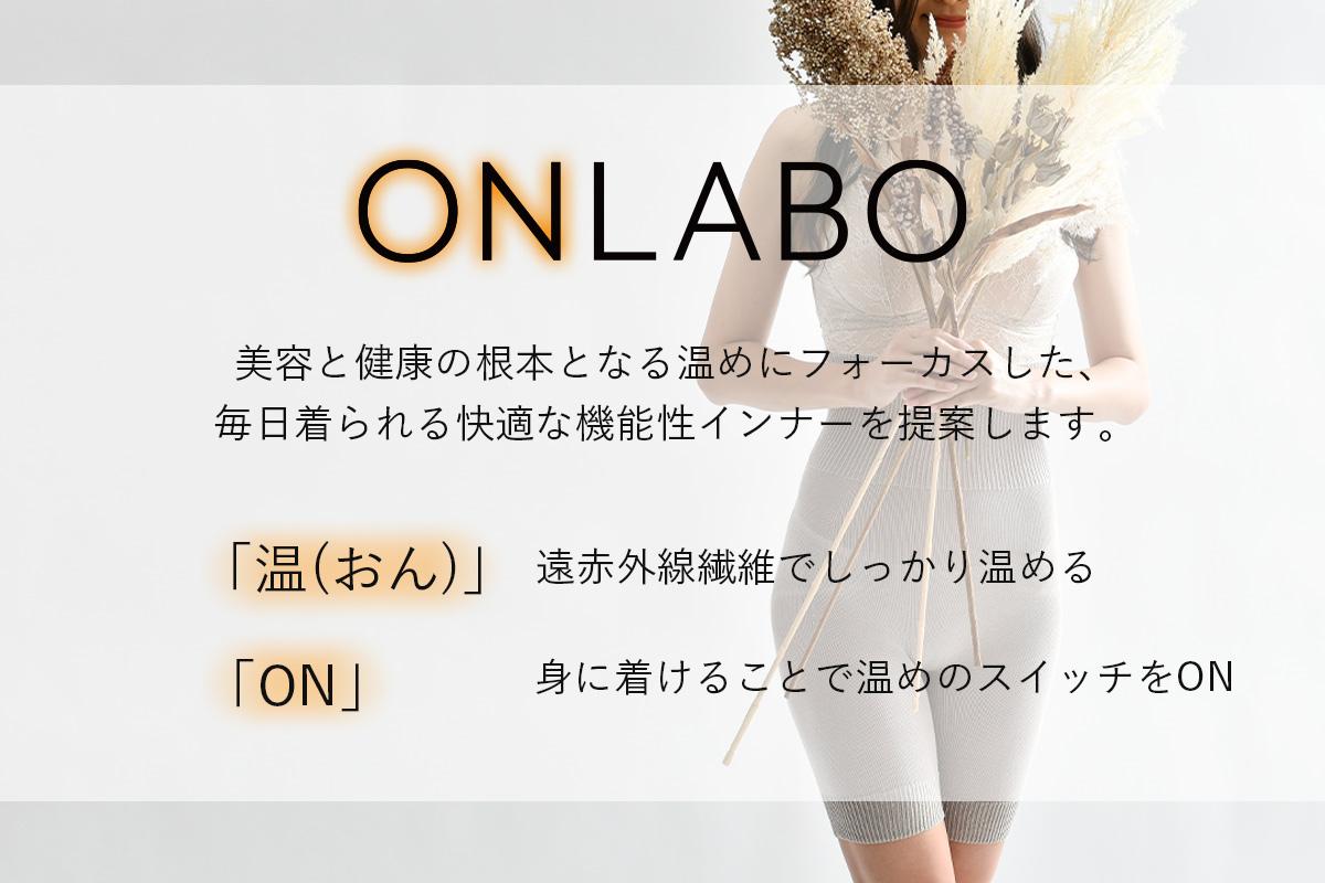 【オンラボ】 温めコットンはらまきパンツ ロング   #ONLABO #腹巻き #パンツ #レギンス #日本製 #遠赤外線 #ホールガーメント #あったか #オーガニックコットン