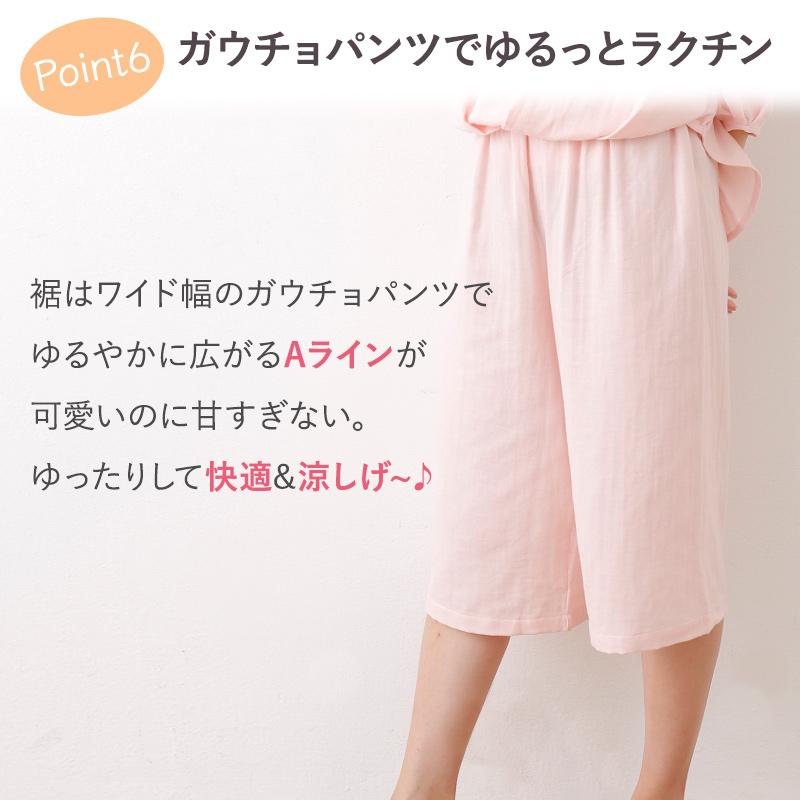 【リリーパレット】 インしてふんわり和晒綿パジャマ | #Lilypalette #日本製 #パジャマ #ルームウェア #上下セット #ダブルガーゼ #ガーゼ #七分袖 #コットン100%