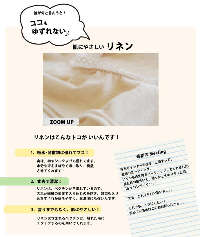 【リリーパレット】 ワキさら♪happyインナー タンクトップ | #Lilypalette #日本製 #インナー #汗取りインナー #ワキ汗 #レディース #リネン素材 #パッド