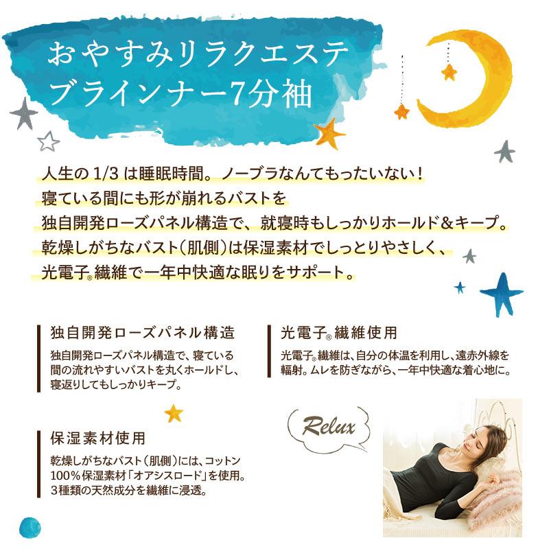 【ビーフィット】おやすみリラクエステブラインナー7分袖 | #Befit #ブラジャー #おやすみブラ #ナイトブラ #インナー #ローズパネル #光電子®繊維