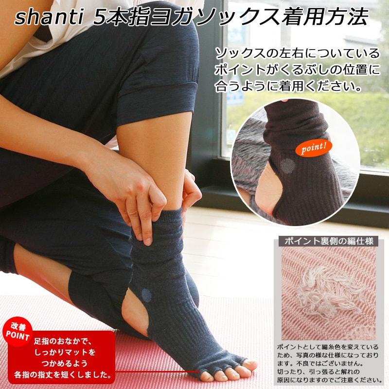 【シャンティ】 5本指ヨガソックス | #shanti #ヨガ #ヨガソックス #滑り止め付 #ソックス