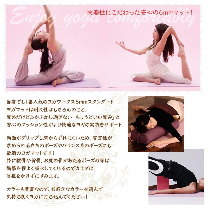 【ヨガワークス】 ヨガマット6mm | #yogaworks #ヨガマット #6ミリ #ヨガ #ピラティス #PVC