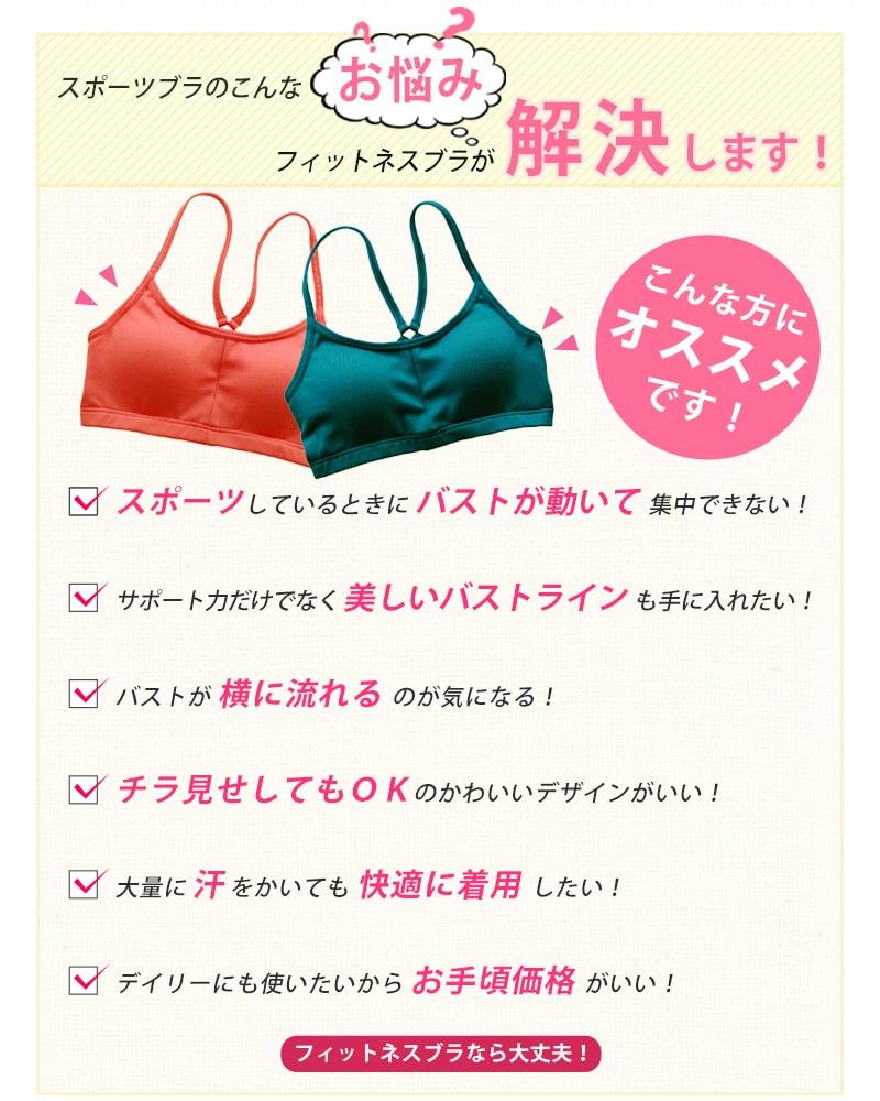 【シャンティ】 フィットネスブラ2色セット | #shanti #ヨガ #ヨガウェア #ブラジャー #スポーツブラ #セット