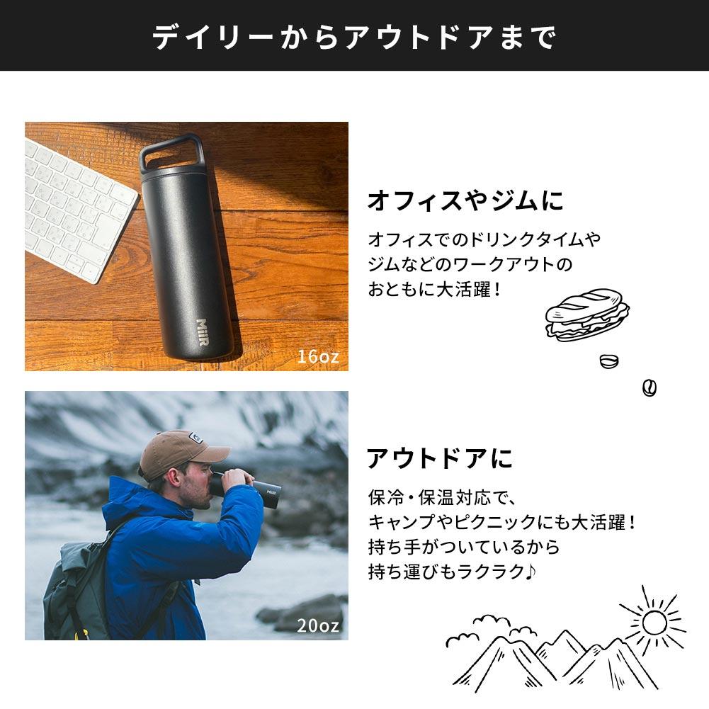 【ミアー】 ワイドマウスボトル20oz(591ml) | #MiiR #水筒 #ステンレスボトル #マイボトル #アウトドア