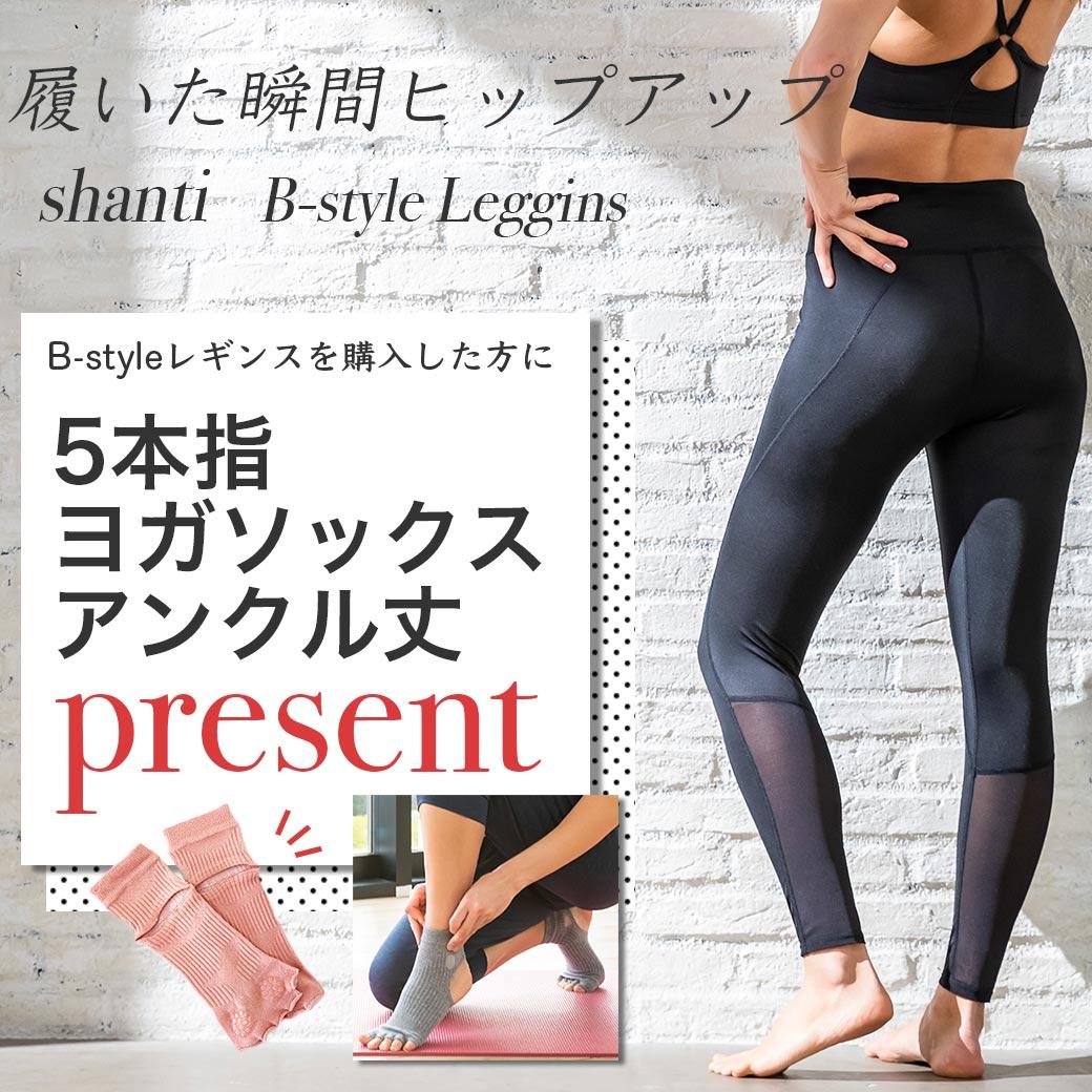 【シャンティ】 B-Styleレギンス | #shanti #ヨガ #ヨガウェア #ボトムス #レギンス