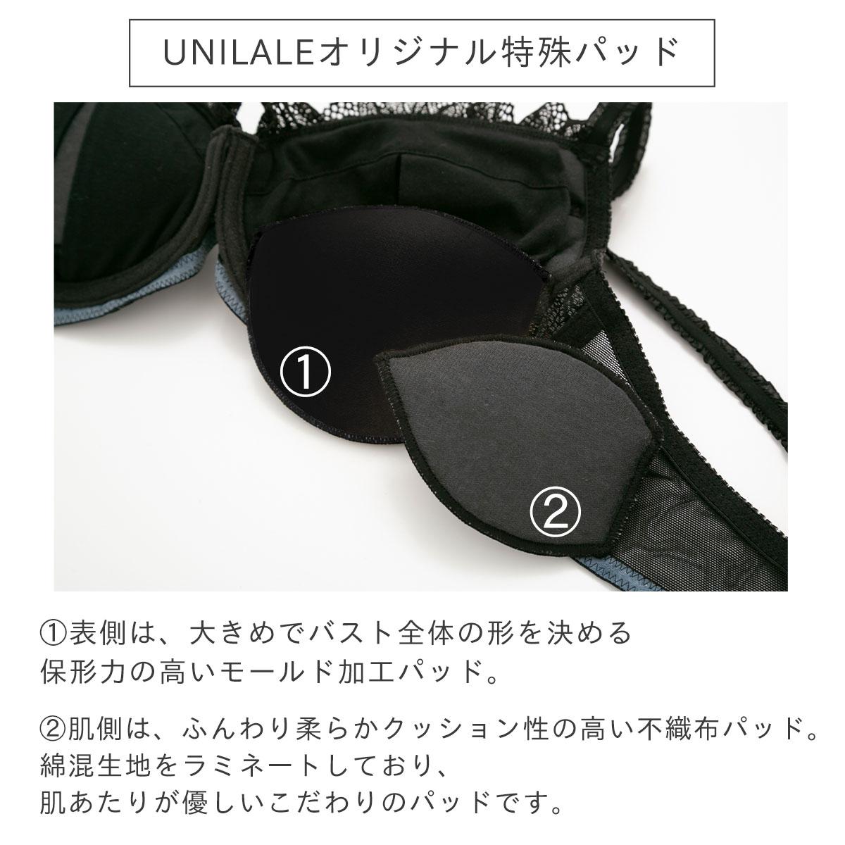 【ユニラーレ】 補正ブラジャー | #UNILALE #日本製  #ブラジャー #補正インナー #ブラ #麻倉ケイト
