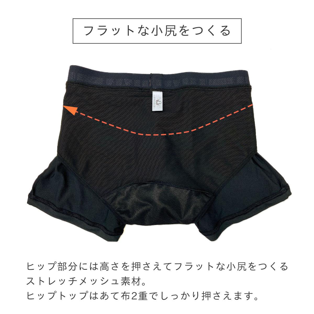 【ユニラーレ】 補正ボクサーパンツ | #UNILALE #日本製  #パンツ #補正インナー #ショーツ #麻倉ケイト