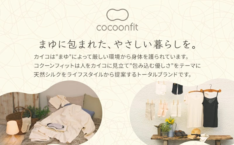 【コクーンフィット】  肌側シルクの2重編みケーブル柄ソックス | #cocoonfit #靴下 #インナー #ハイソックス #シルク #暖かい #日本製