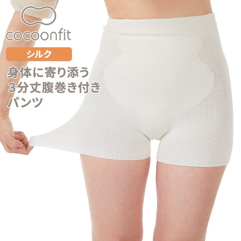 【コクーンフィット】 身体に寄り添う3分丈腹巻き付きパンツ | #cocoonfit #ナイトキャップ #インナー #パンツ #シルク #腹巻パンツ #あったか #日本製