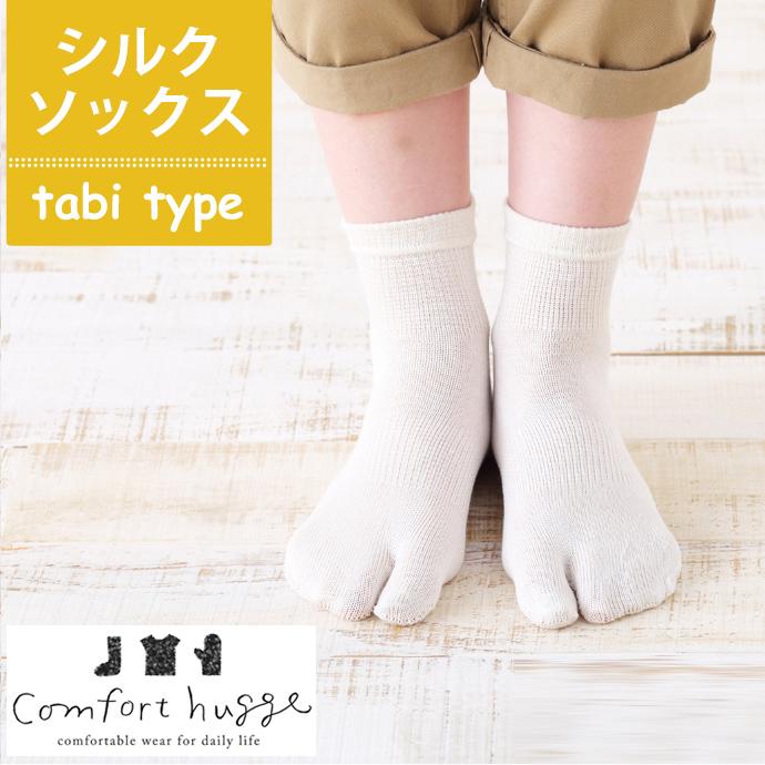 コンフォートハグ シルクソックス ハイグレード 足袋タイプ Comfort hugge