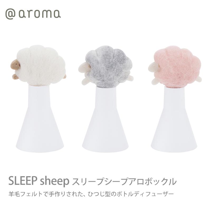【アットアロマ】 SLEEP sheep アロボックル | #@aroma #アロマオイル #香り #羊毛フェルト #ひつじ型 #ディフューザー