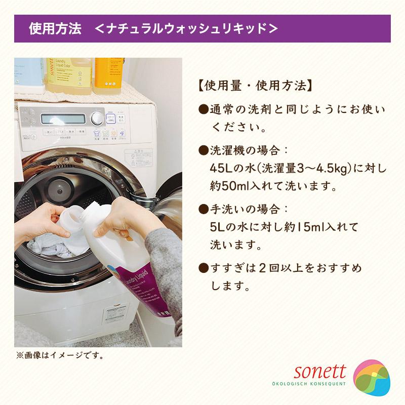 【ソネット】 ナチュラルウォッシュリキッド SNN5619 | #sonett #洗濯雑貨 #洗濯洗剤 #洗剤 #オーガニック洗剤 #ラベンダーの香り #750ml