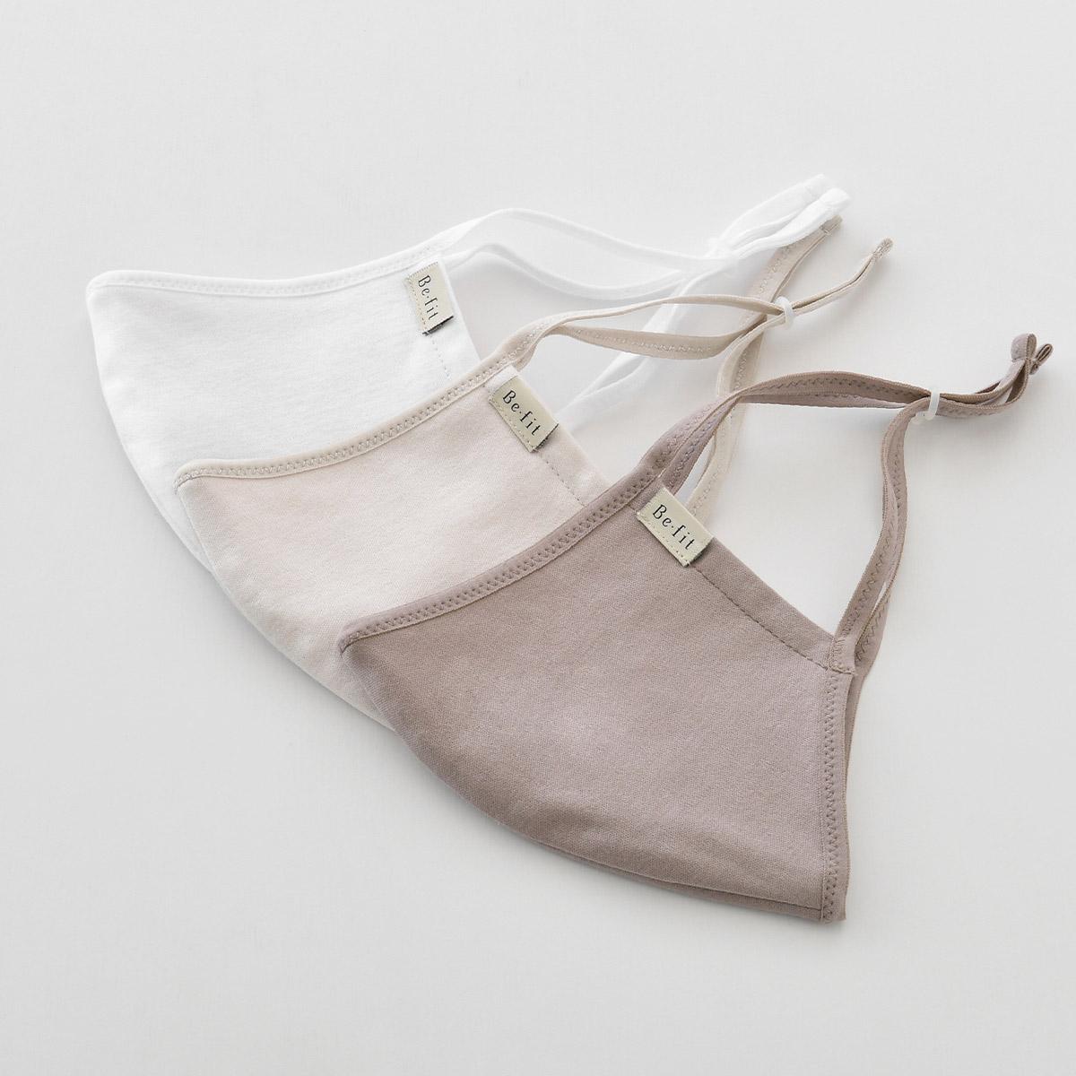 【ビーフィット】光電子®エステマスク(同色2色) | #Befit #マスク #光電子®繊維